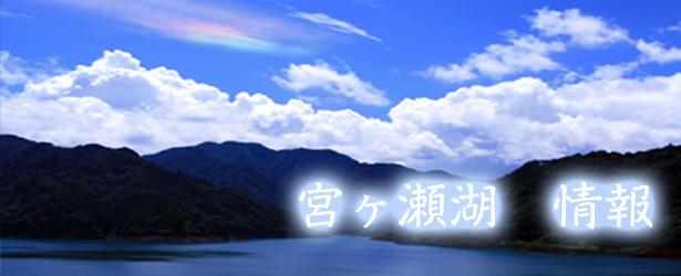 宮ヶ瀬湖の写真